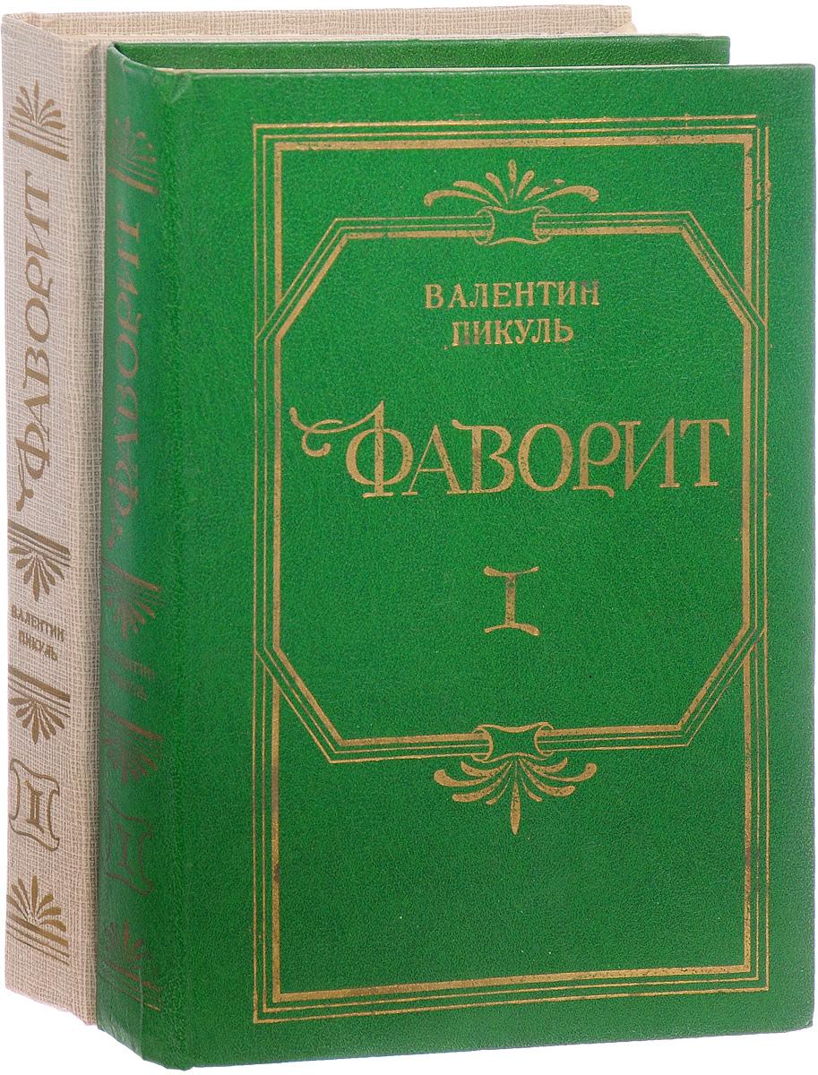 Валентин Пикуль Фаворит. В 2 томах (комплект)