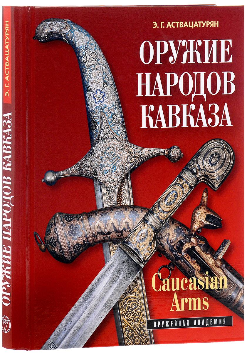 Э. Г. Аствацатурян Caucasian Arms / Оружие народов Кавказа (подарочное издание)