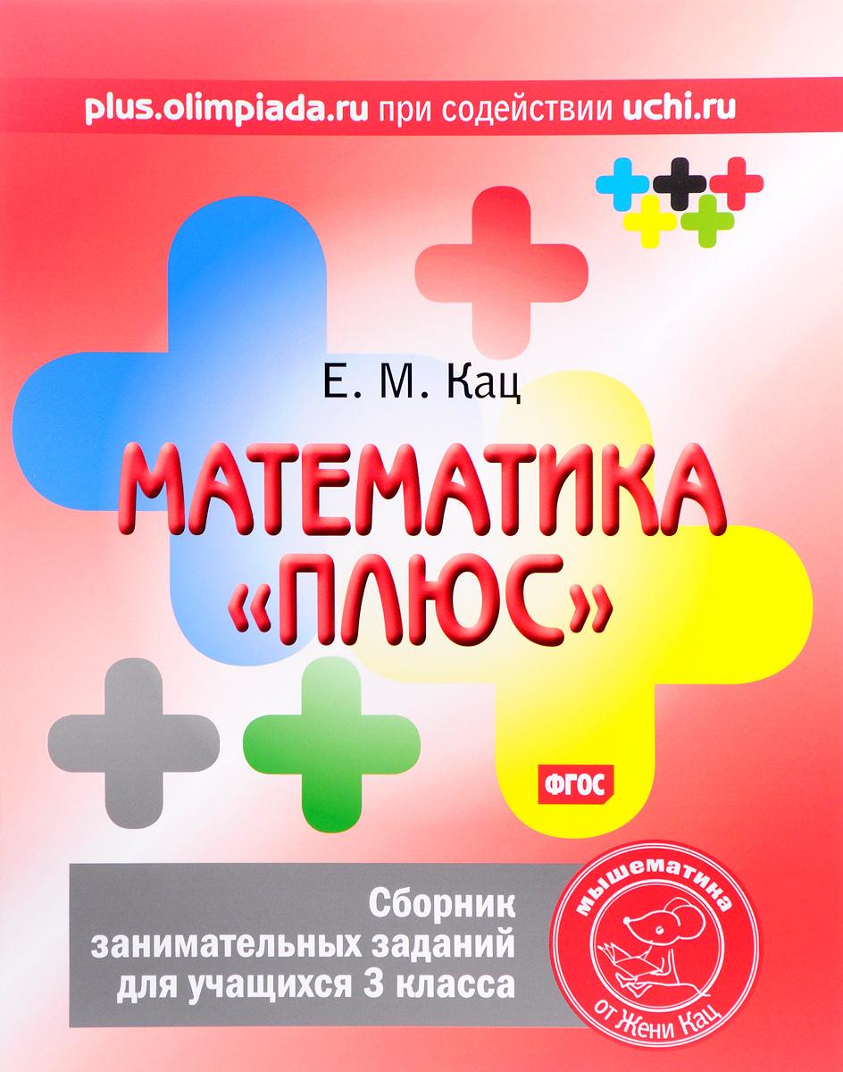 """Е. М. Кац Математика """"плюс"""". 3 класс. Сборник занимательных заданий"""