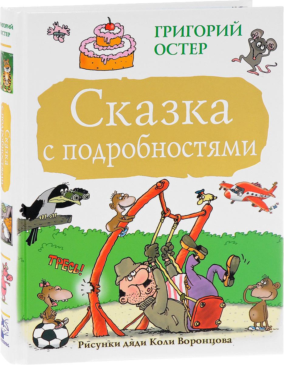 Григорий Остер Сказка с подробностями