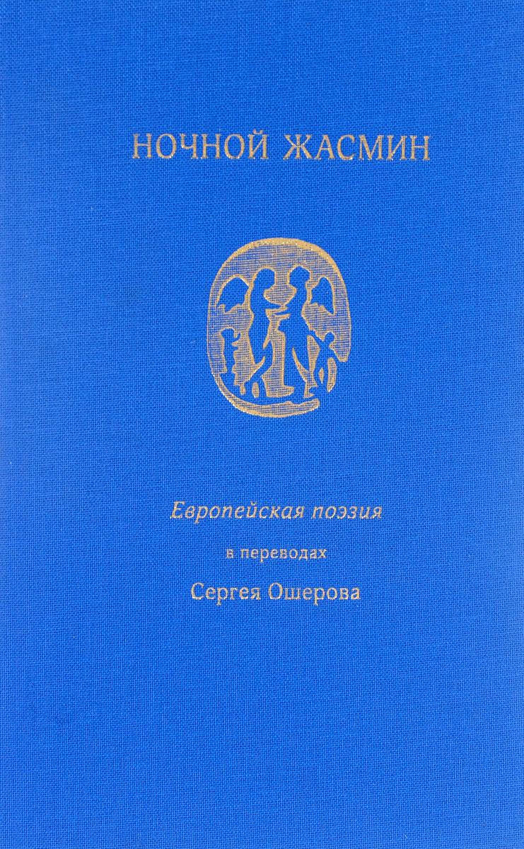 Ночной жасмин. Европейская поэзия в переводах Сергея Ошерова