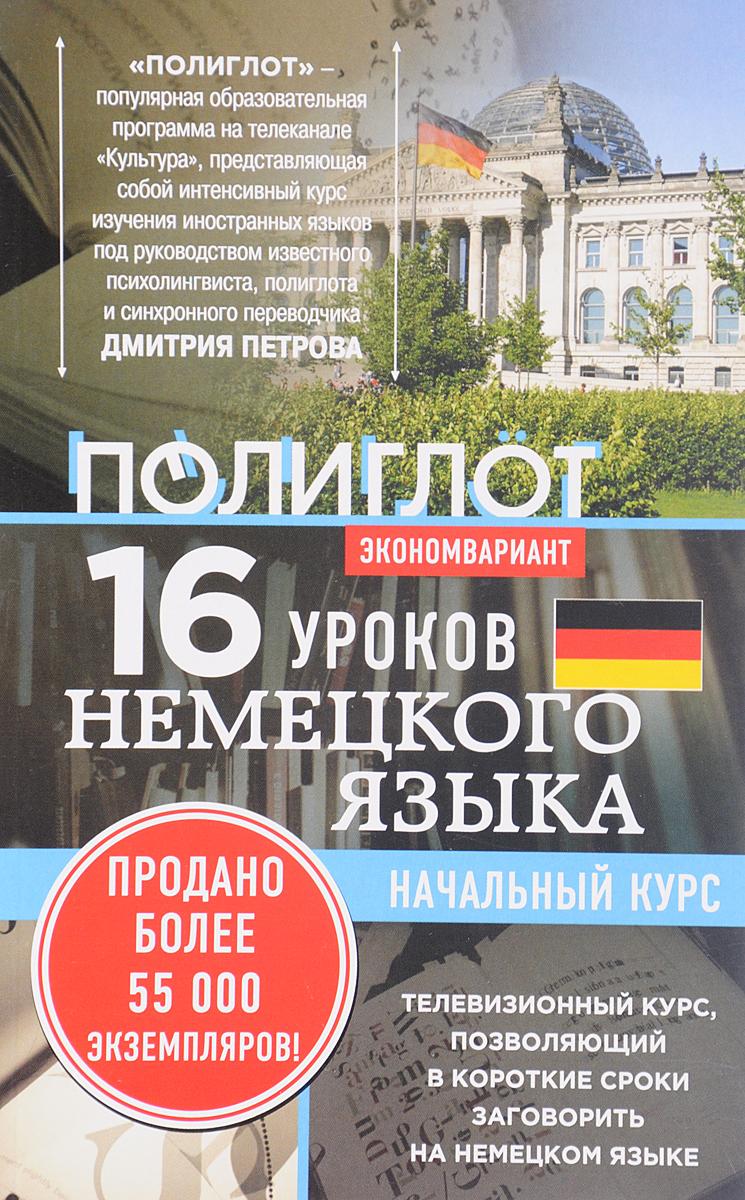 А. М. Кржижевский 16 уроков немецкого языка. Начальный курс