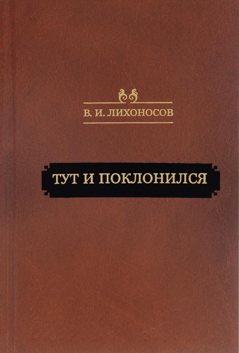 В. И. Лихоносов Тут и поклонился