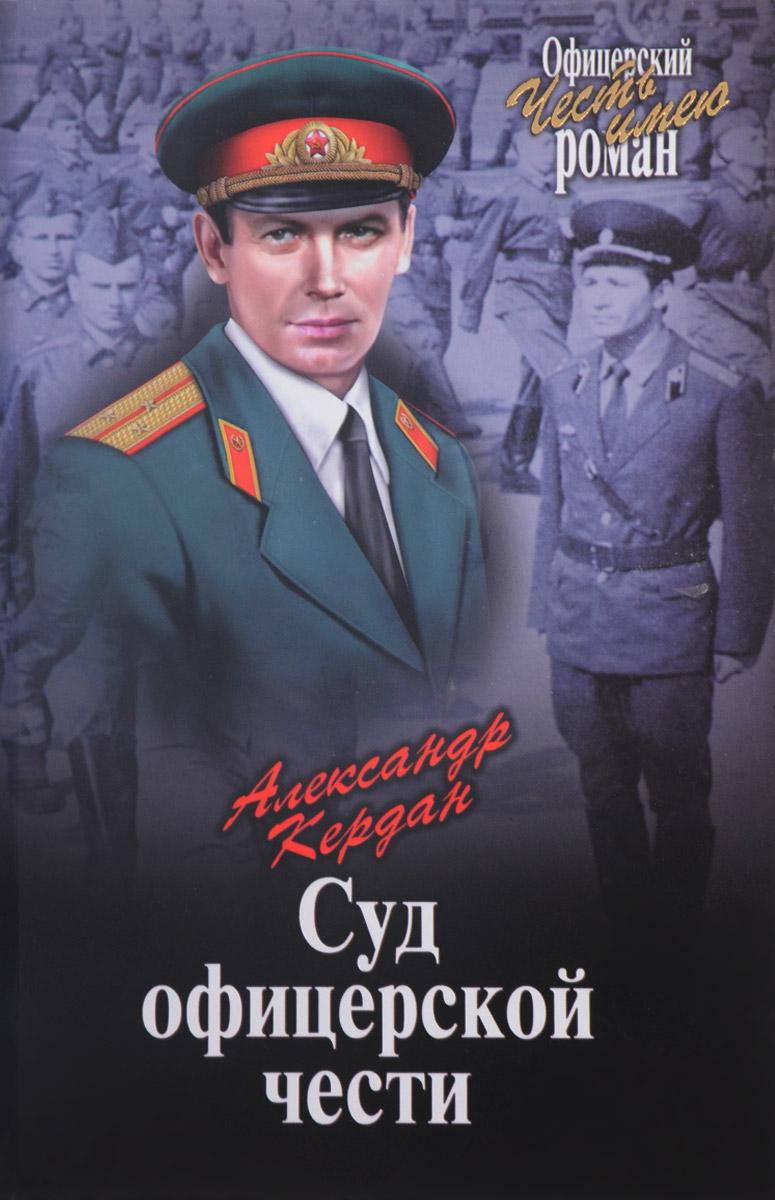 Александр Кердан Суд офицерской чести