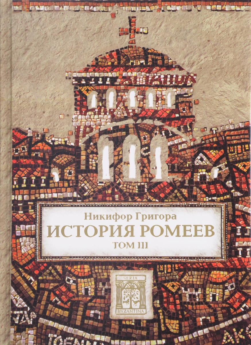 Никифор Григора История ромеев. Том 3. Книга 24-36