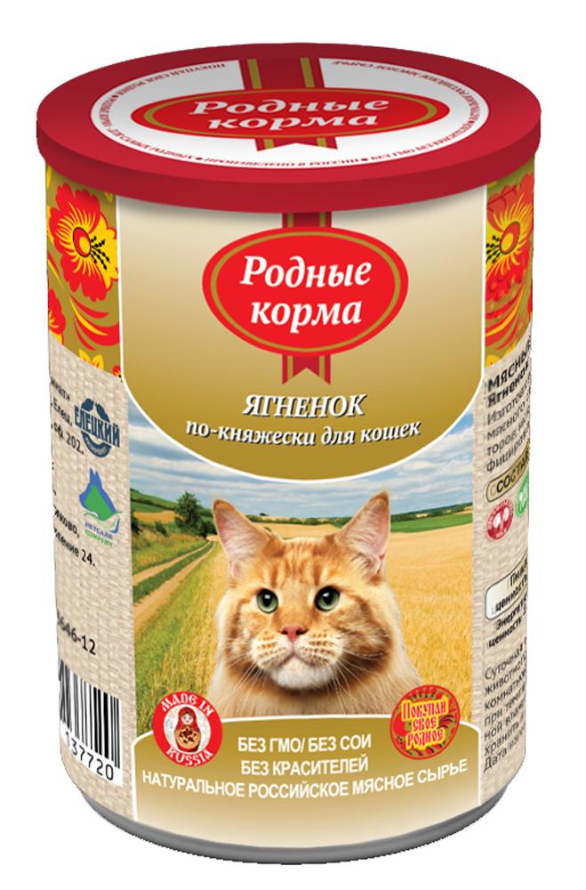 """Консервы для кошек """"Родные корма"""", ягненок по-княжески, 410 г"""