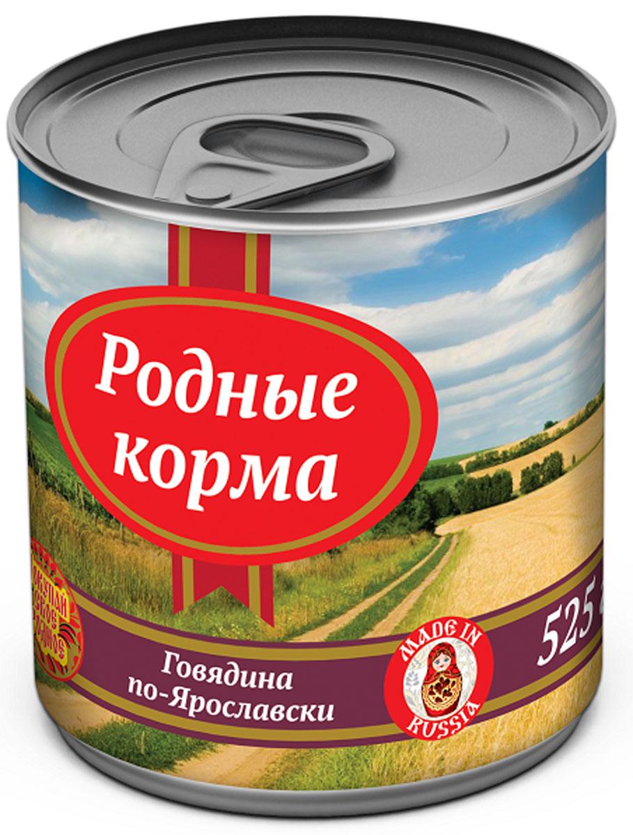 """Консервы для собак """"Родные корма"""", с говядиной по-ярославски, 525 г"""