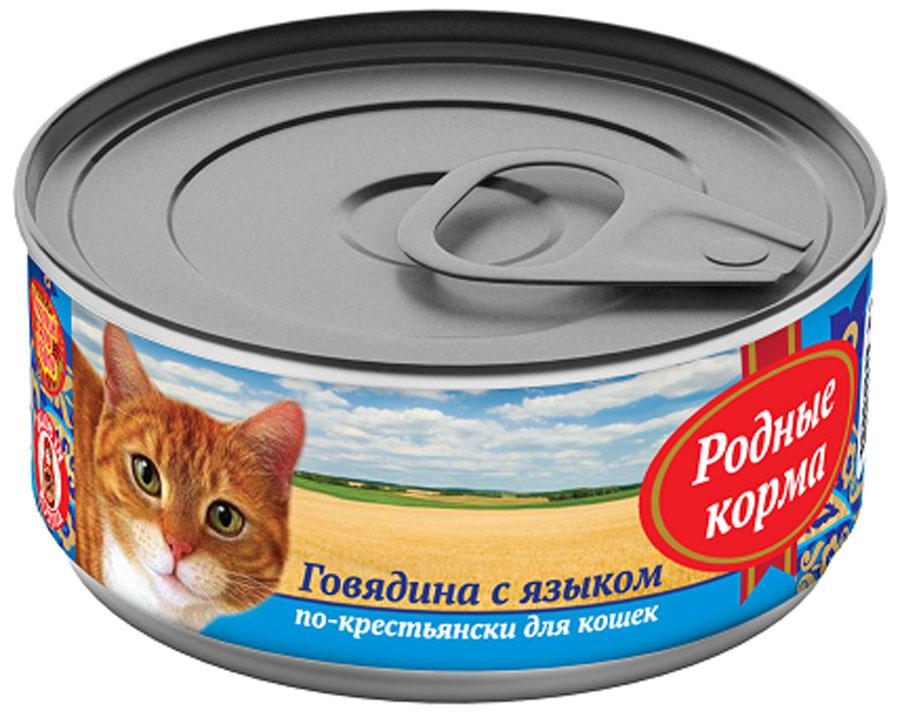 """Консервы для кошек """"Родные корма"""", с говядиной и языком по-крестьянски, 100 г"""