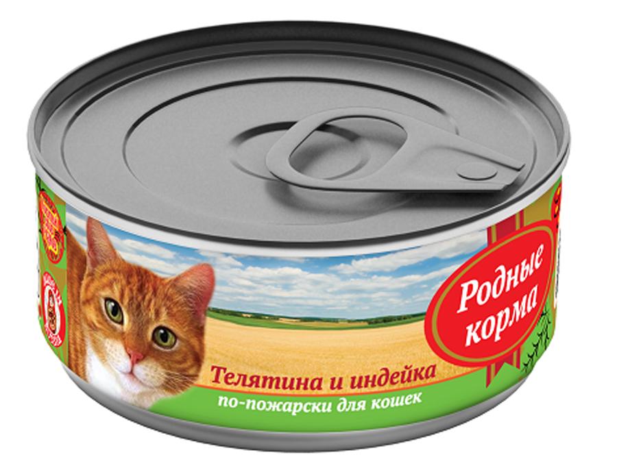 """Консервы для кошек """"Родные корма"""", телятина и индейка по-пожарски, 100 г"""