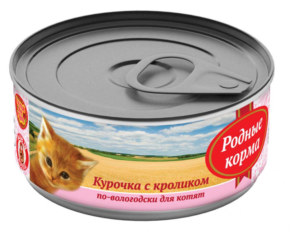 """Консервы для котят """"Родные Корма"""", курочка с кроликом по-вологодски, 100 г"""