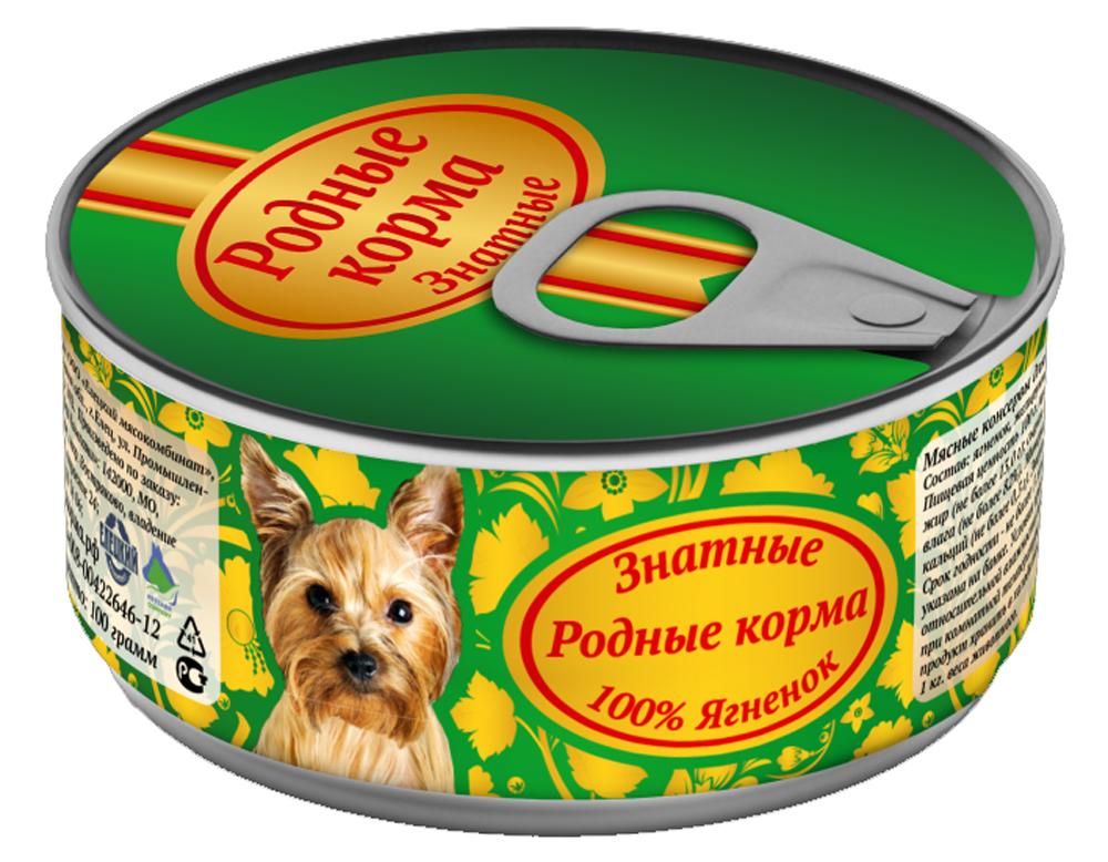 """Консервы для собак Родные Корма """"Знатные"""", с ягненком, 100 г"""