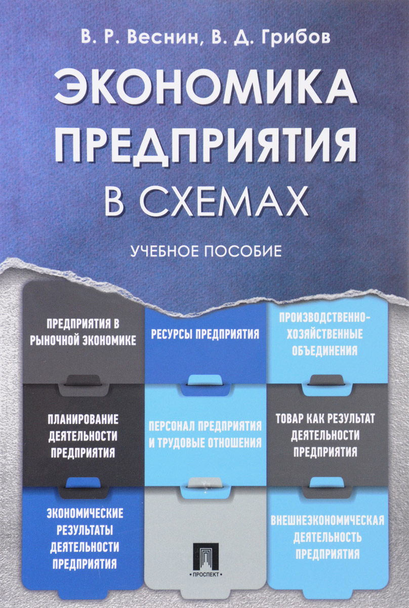 В. Р. Веснин, В. Д. Грибов Экономика предприятия в схемах. Учебное пособие