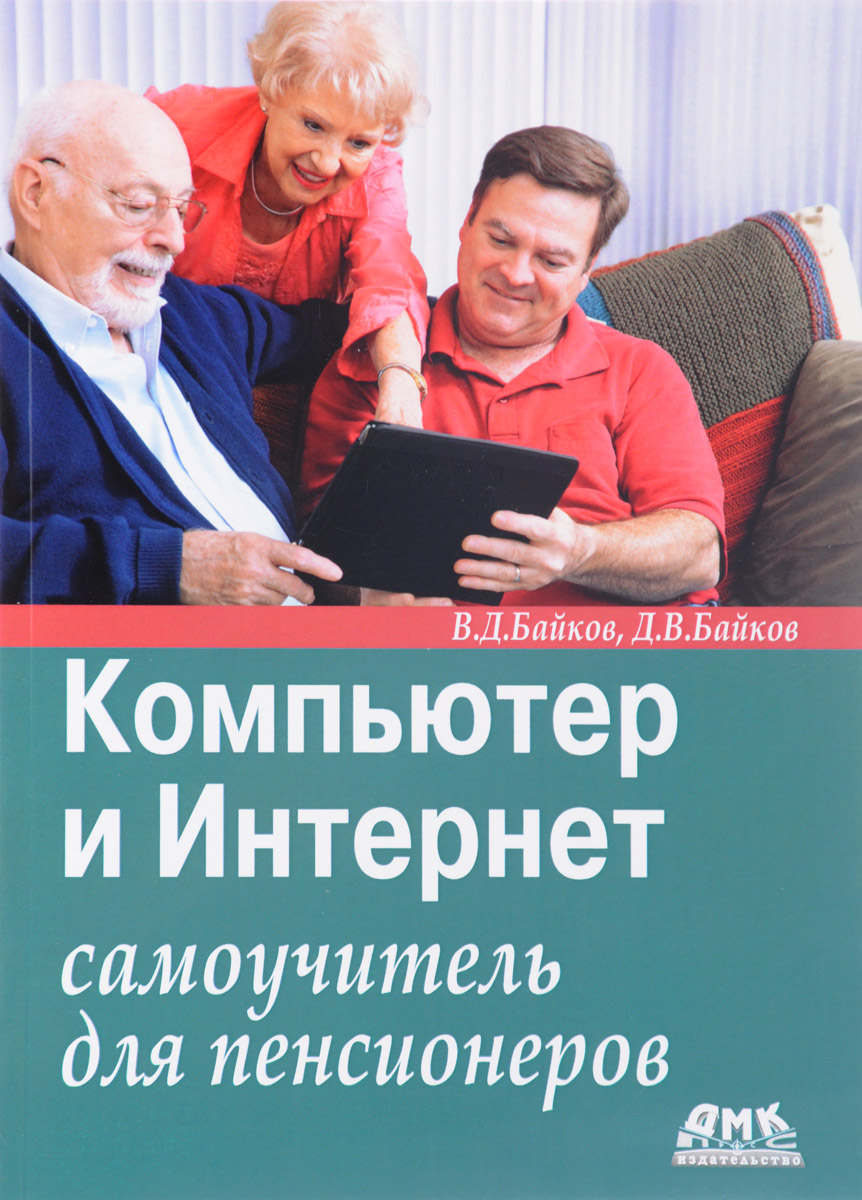 В. Д. Байков, Д. В. Байков Компьютер и Интернет. Самоучитель для пенсионеров