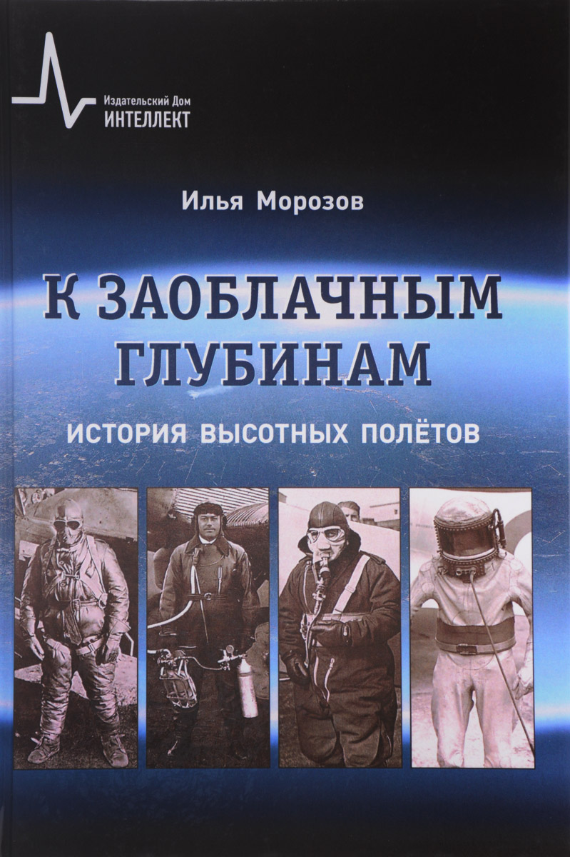 Илья Морозов К заоблачным глубинам. История высотных полётов