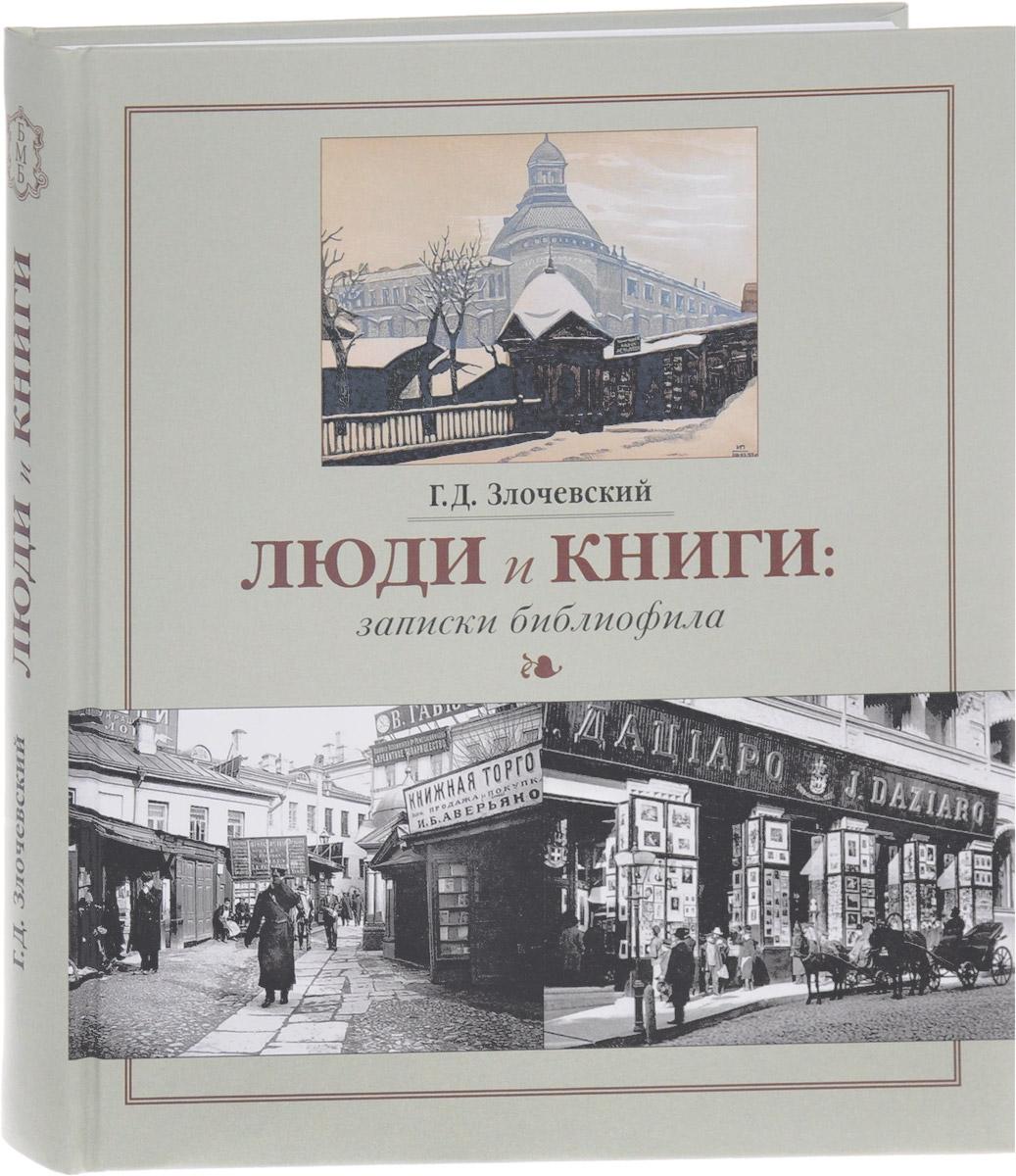 Г. Д. Злочевский Люди и книги. Записки библиофила