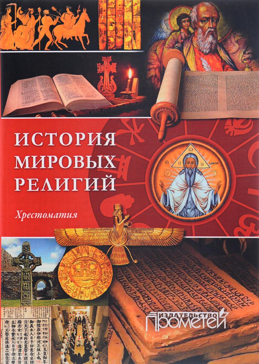 История религий мира. Хрестоматия л с васильев история религий востока