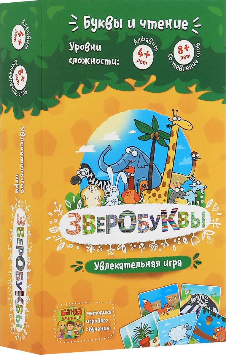 Банда Умников Обучающая игра Зверобуквы развивающая настольная игра банда умников игротека 5 настольные игры турбосчет зверобуквы этажики и трафик джем ум080