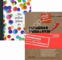 Стелла Коттрелл Лучший подарок первокурснику (комплект из 2 книг)