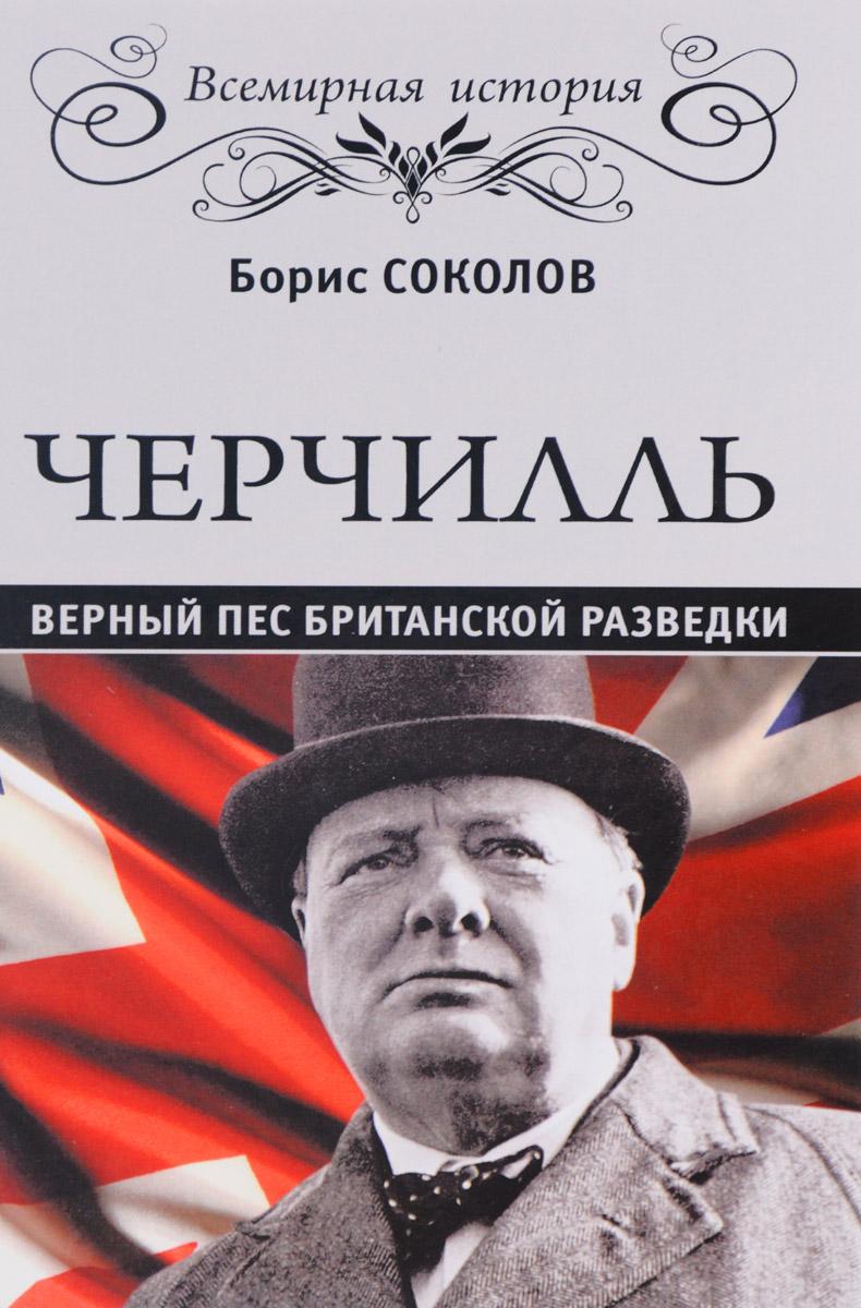 Борис Соколов Черчилль. Верный пес британской короны