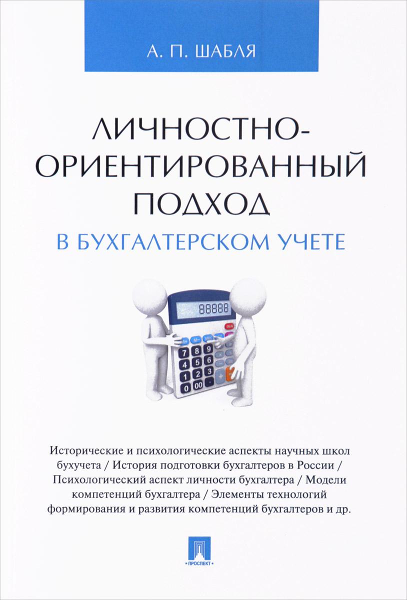 А. П. Шабля Личностно-ориентированный подход в бухгалтерском учете