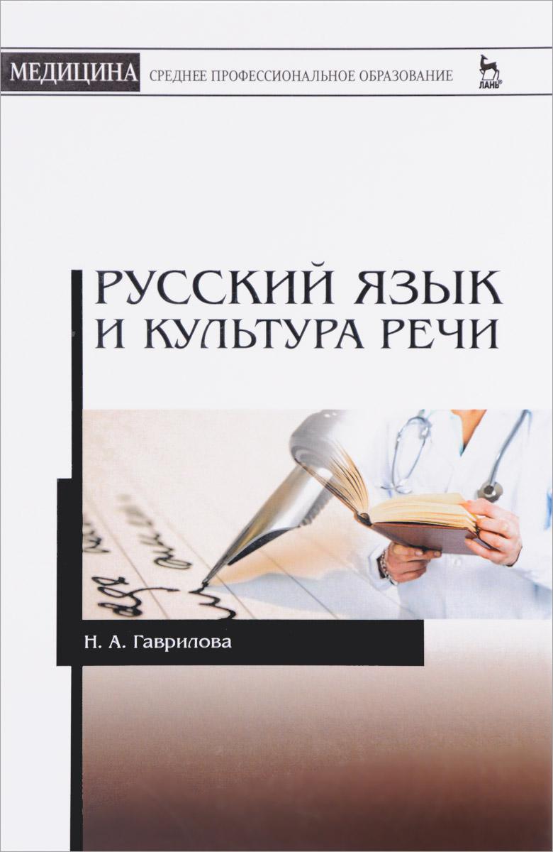 Н. А. Гаврилова Русский язык и культура речи. Учебное пособие