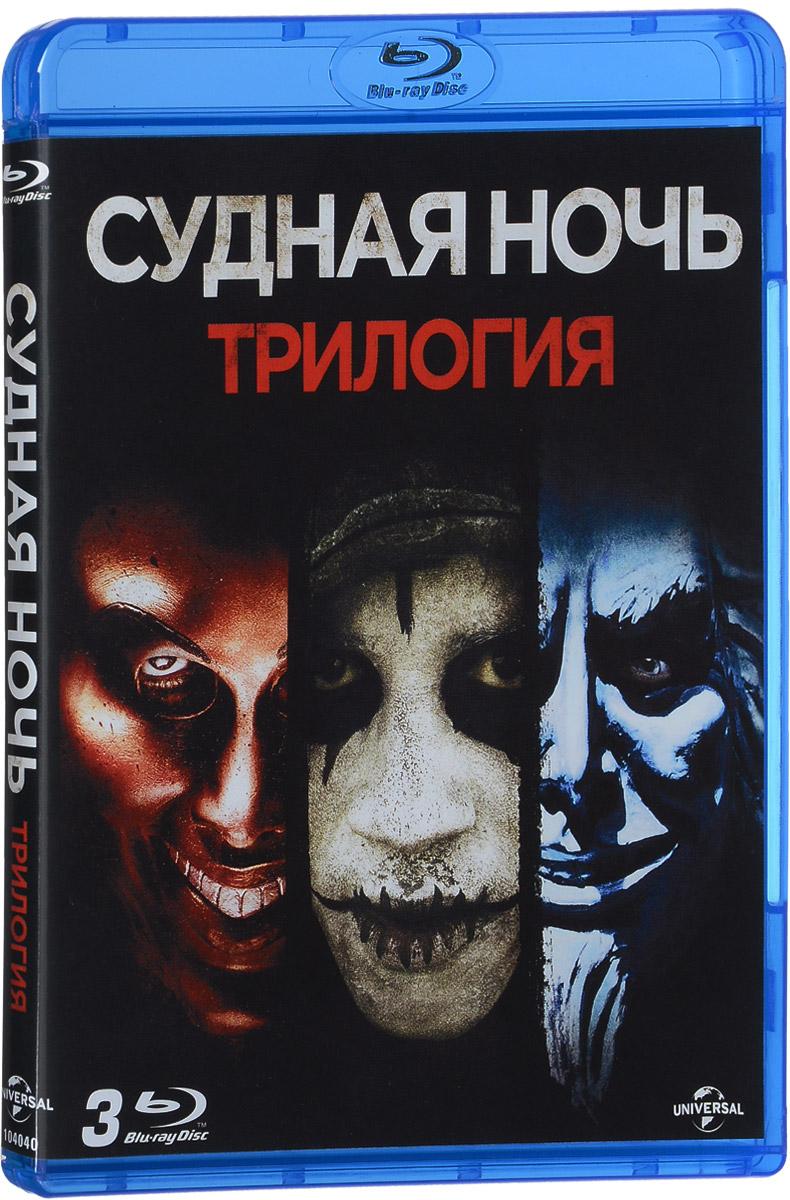 Судная ночь: Трилогия (3 Blu-ray) хоббит трилогия режиссерская версия 6 blu ray 3d 9blu ray