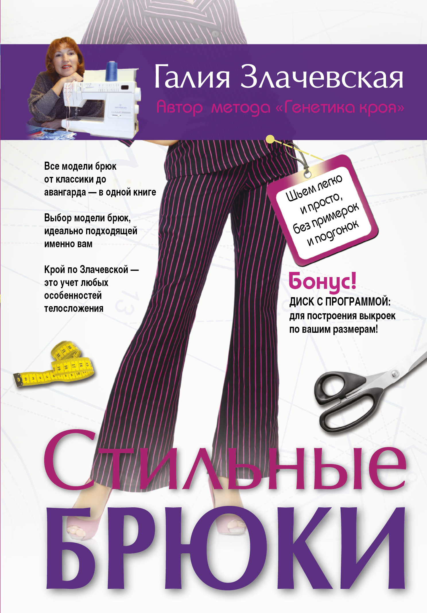 Г. М. Злачевская Стильные брюки. Шьем легко и просто, без примерок и подгонок + DVD