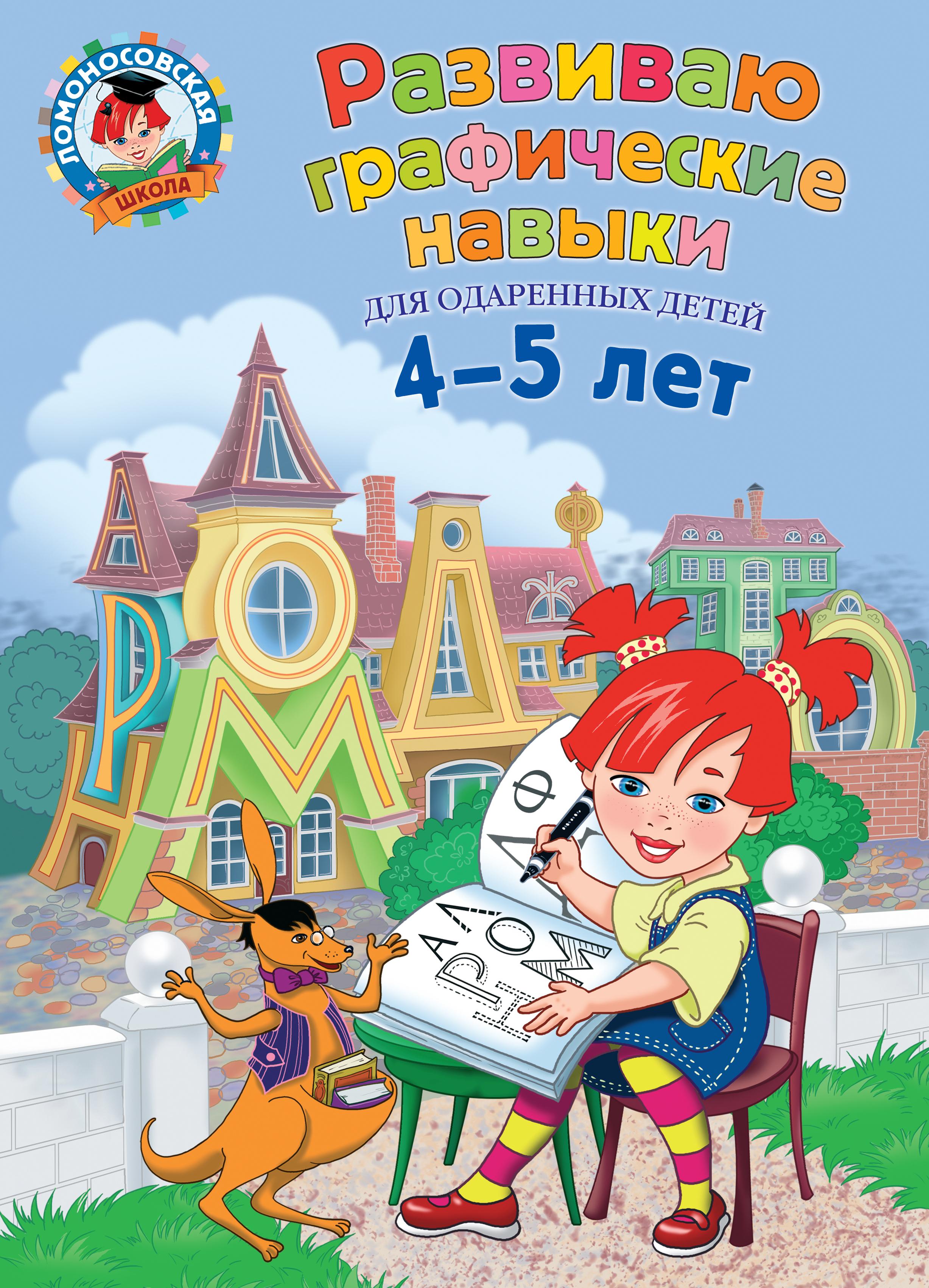 Н. В. Володина Развиваю графические навыки. Для детей 4-5 лет
