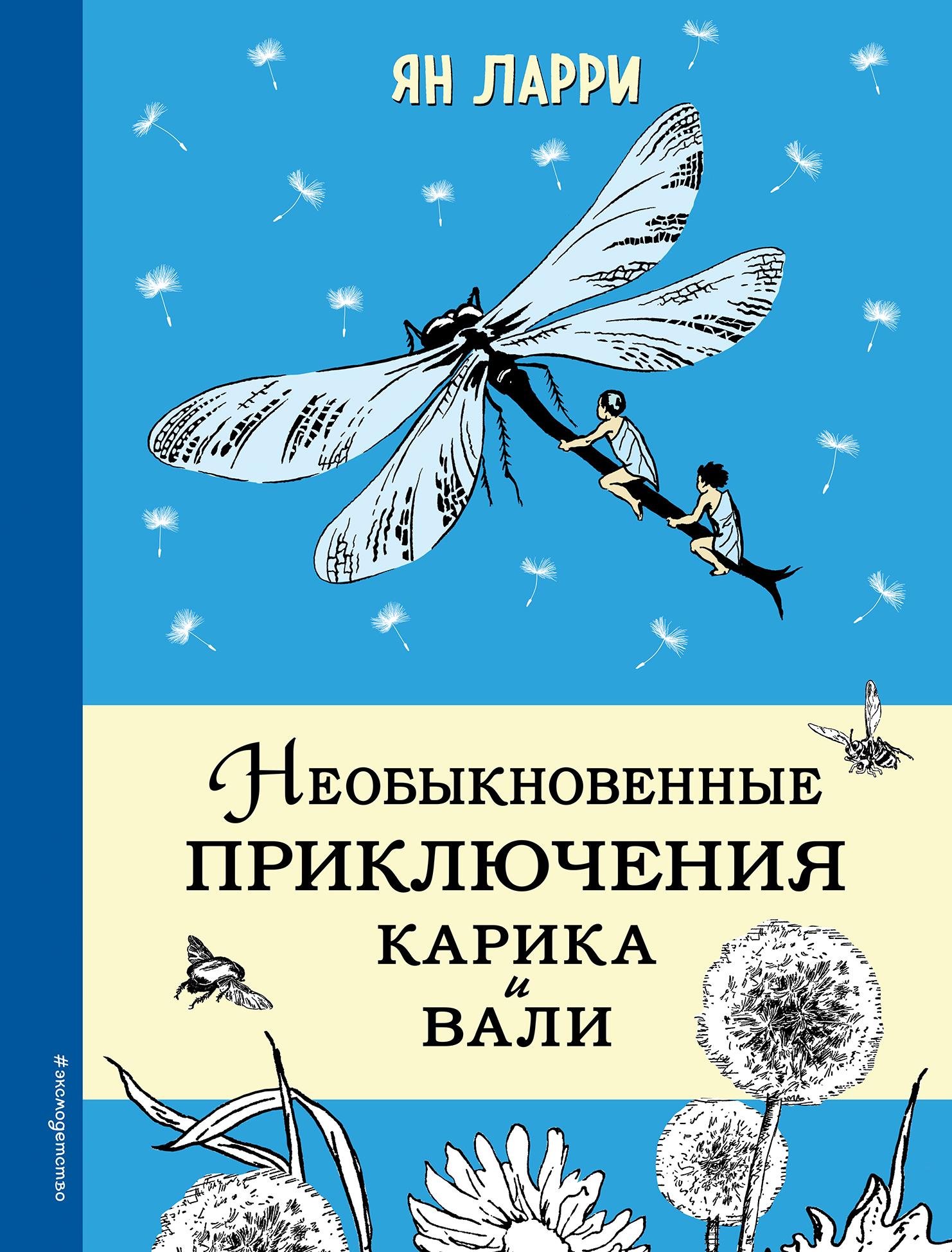 Ян Ларри Необыкновенные приключения Карика и Вали