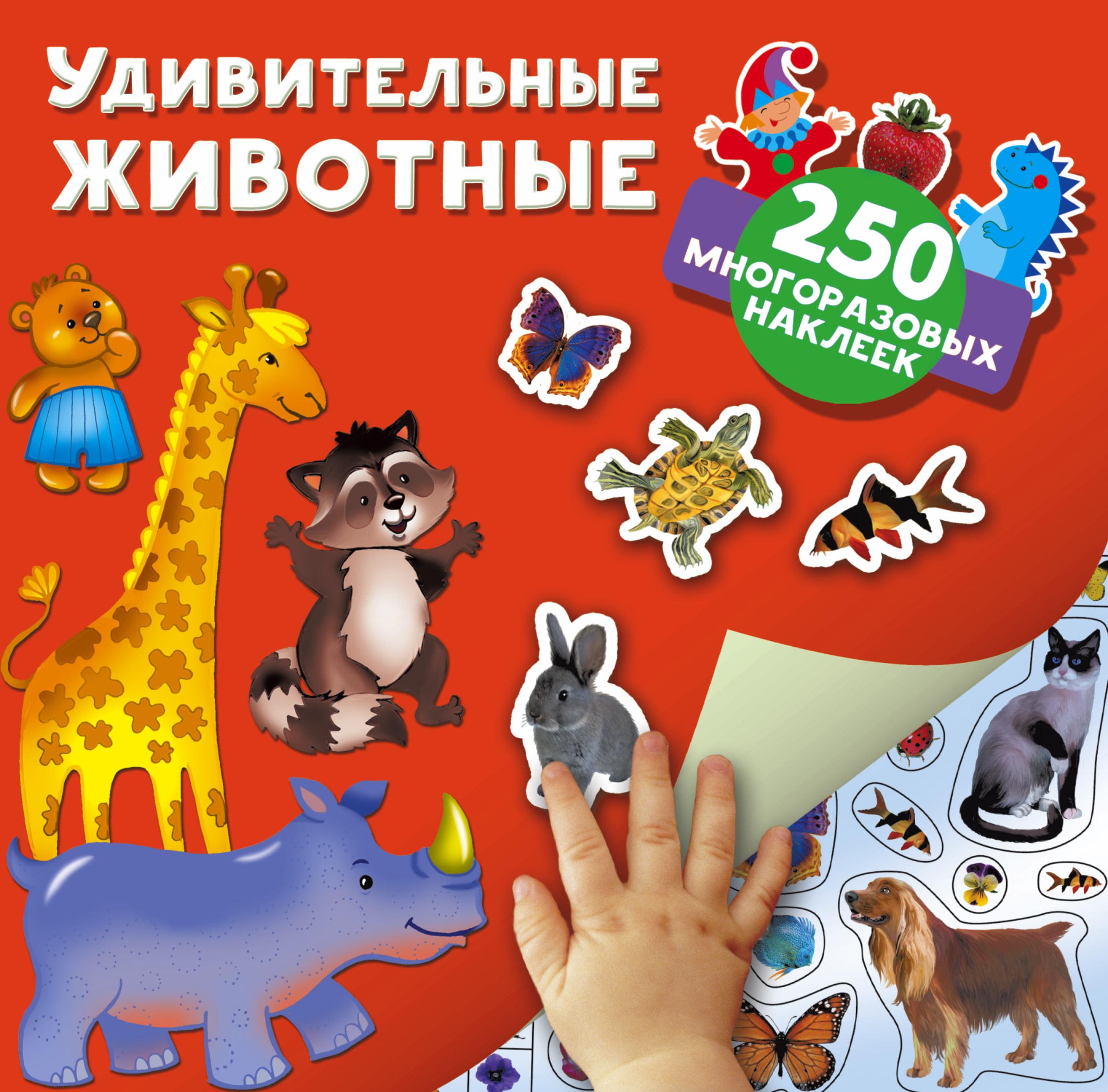 Валентина Геннадьевна Дмитриева Удивительные животные дмитриева в животные 250 многоразовых наклеек