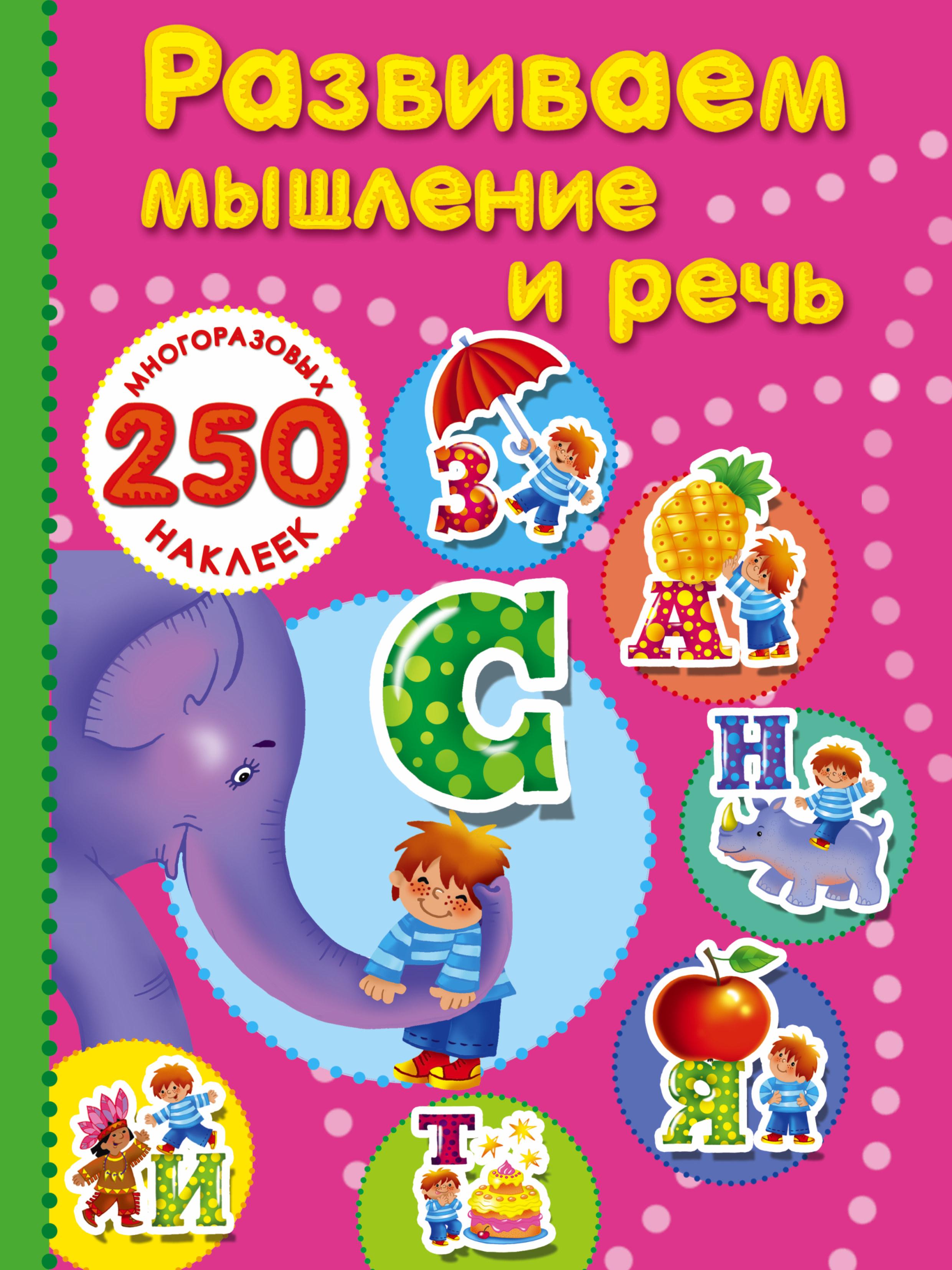 В. Г. Дмитриева Развиваем мышление и речь (+ наклейки) дмитриева в большая книга обучающих заданий 500 многоразовых наклеек