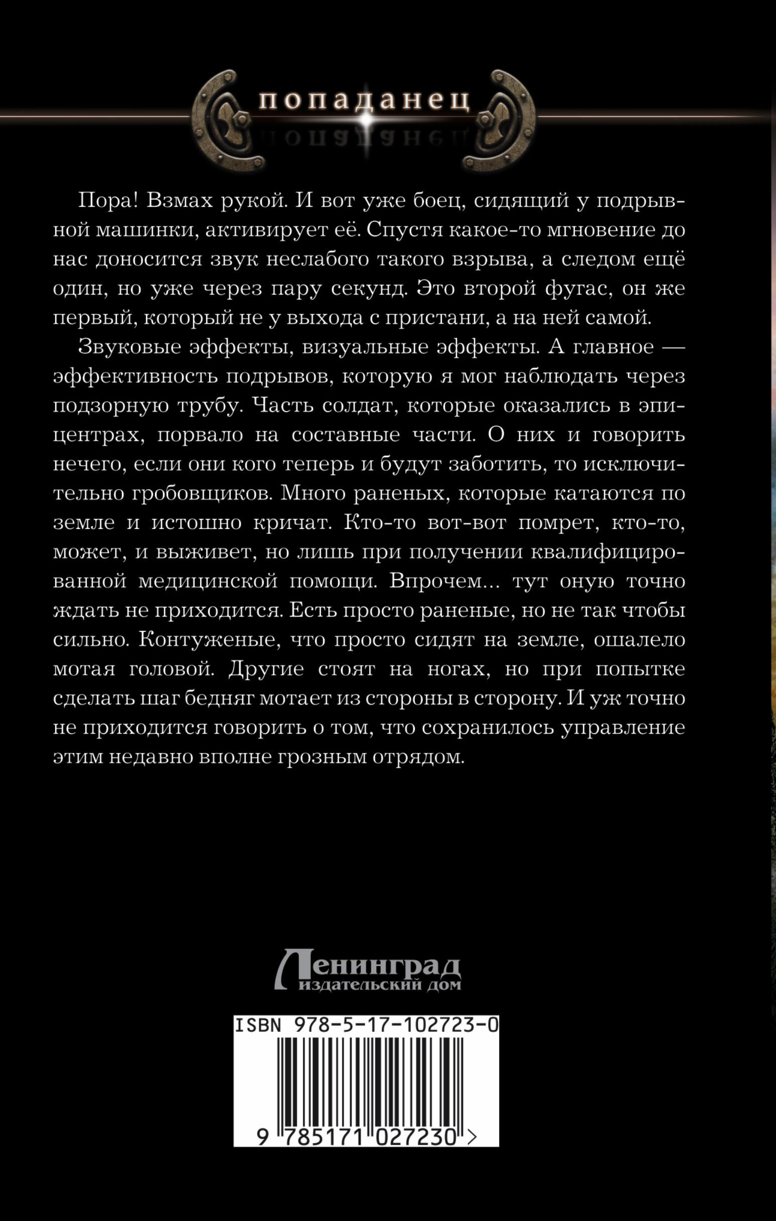 Конфедерат. Влад Поляков