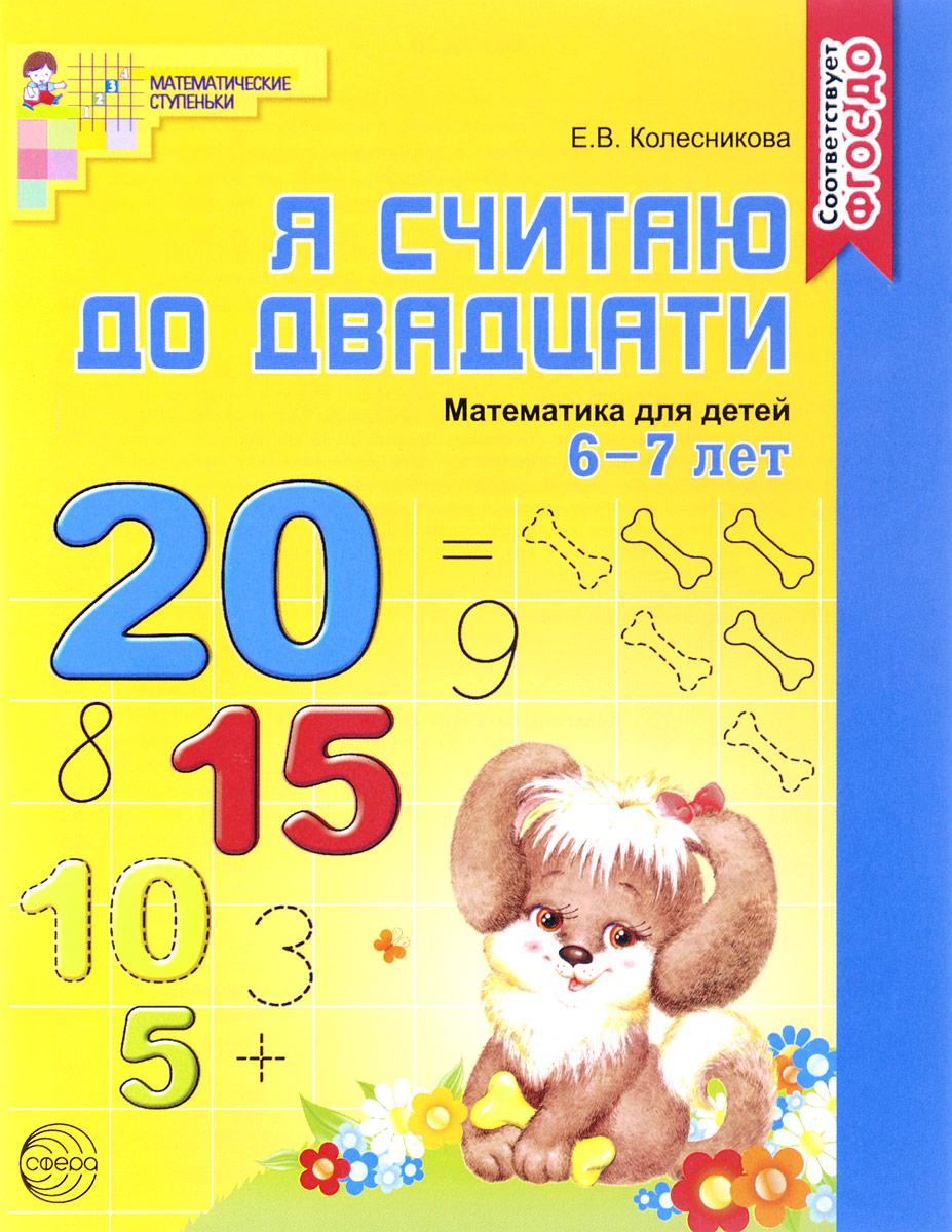 Е. В. Колесникова Математика. Я считаю до двадцати. Для детей 6-7 лет колесникова е я считаю до двадцати математика для детей 6 7 лет