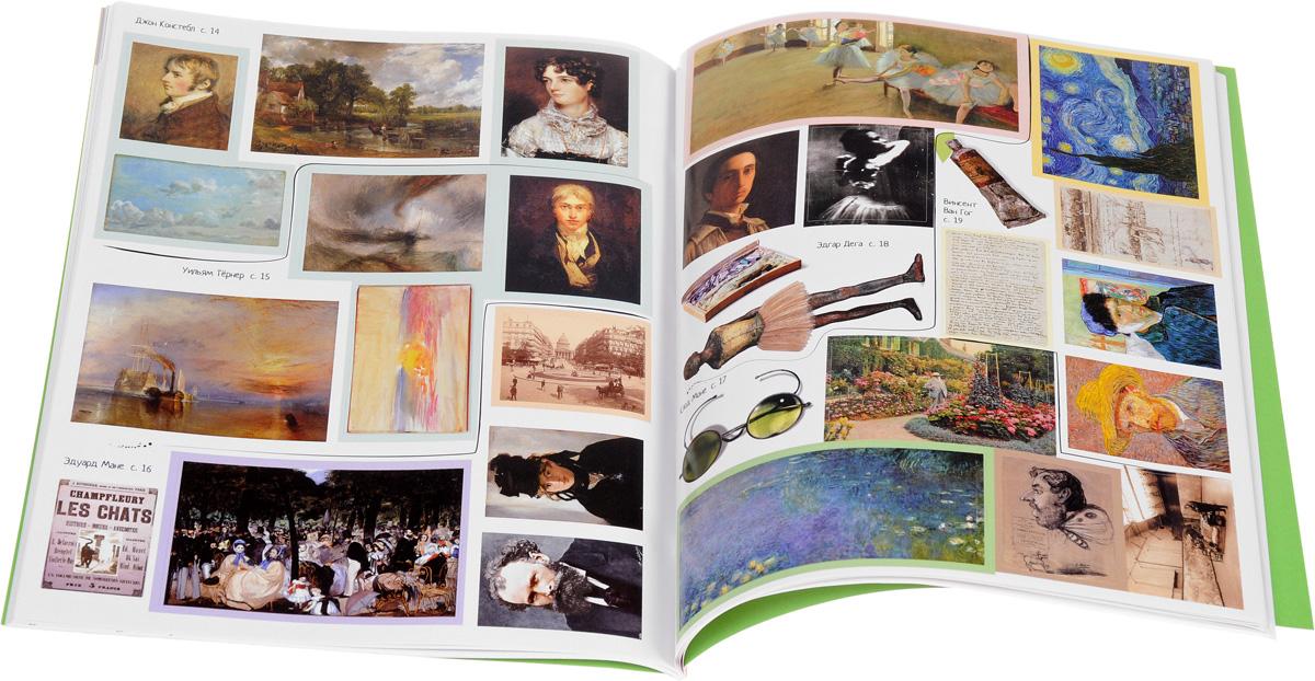 Книга Великие художники (+ наклейки). Меган Куллис