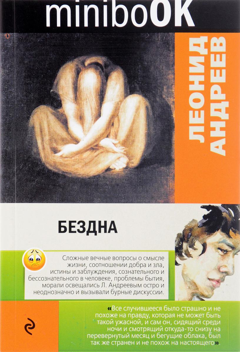 Леонид Андреев Бездна