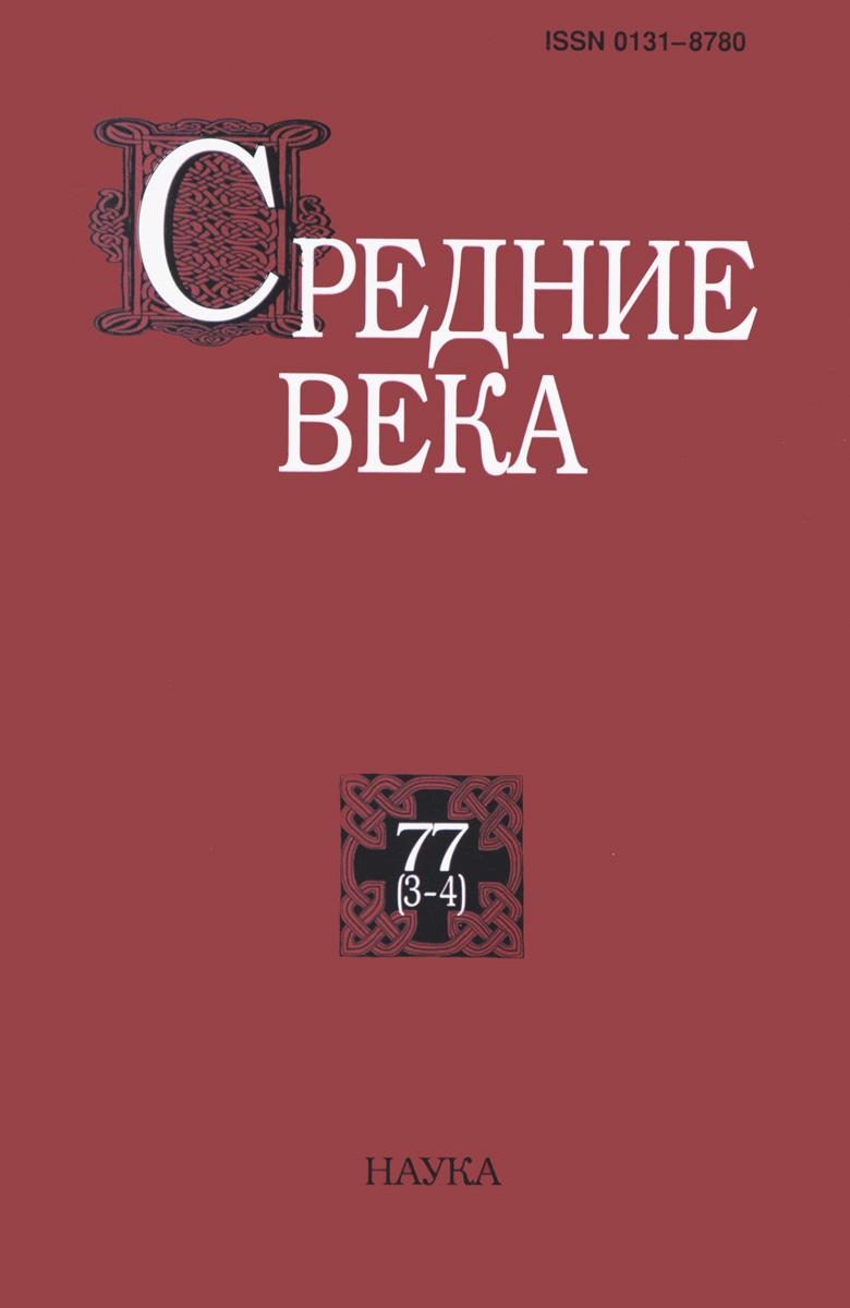 Средние века. Выпуск 77 (3-4)