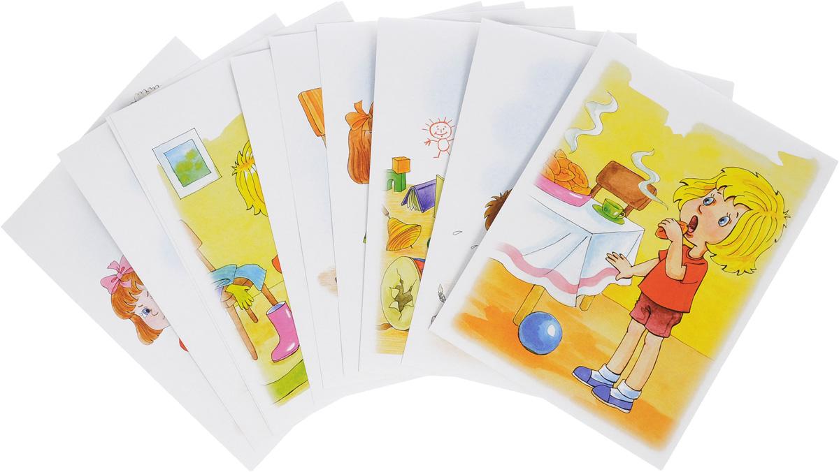 Жизненные ситуации (набор из 12 карточек)