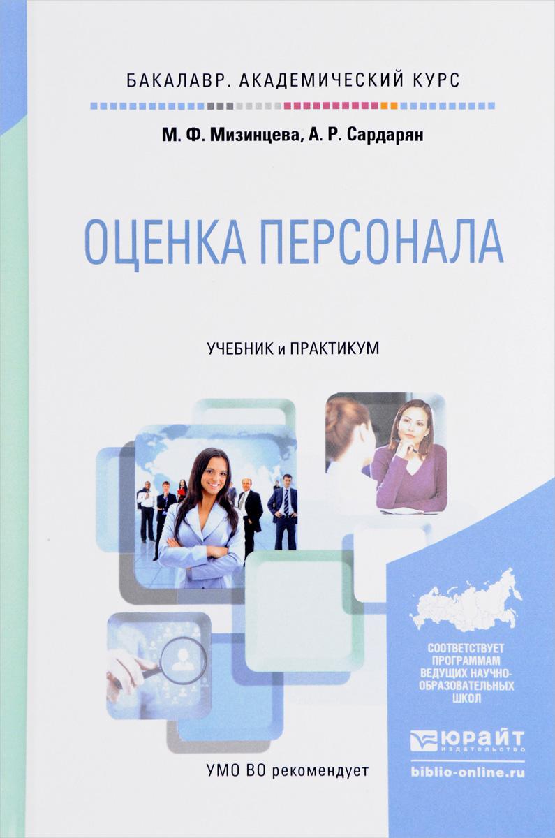 М. Ф. Мизинцева, А. Р. Сардарян Оценка персонала. Учебник и практикум