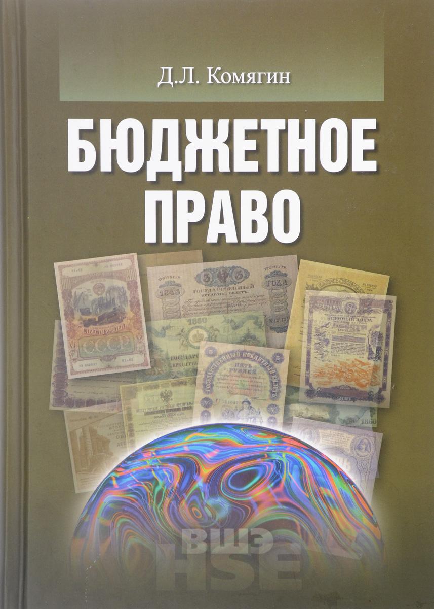 Д. Л. Комягин Бюджетное право. Учебник цены онлайн