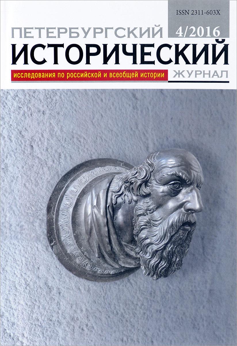 Петербургский исторический журнал, №4(12), 2016 петербургский исторический журнал 4 2017