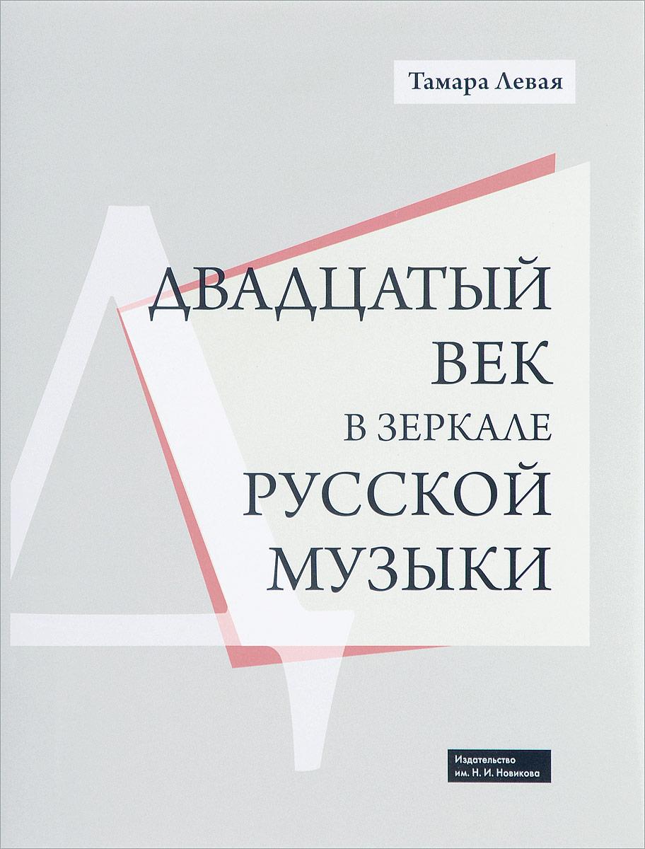 Тамара Левая Двадцатый век в зеркале русской музыки