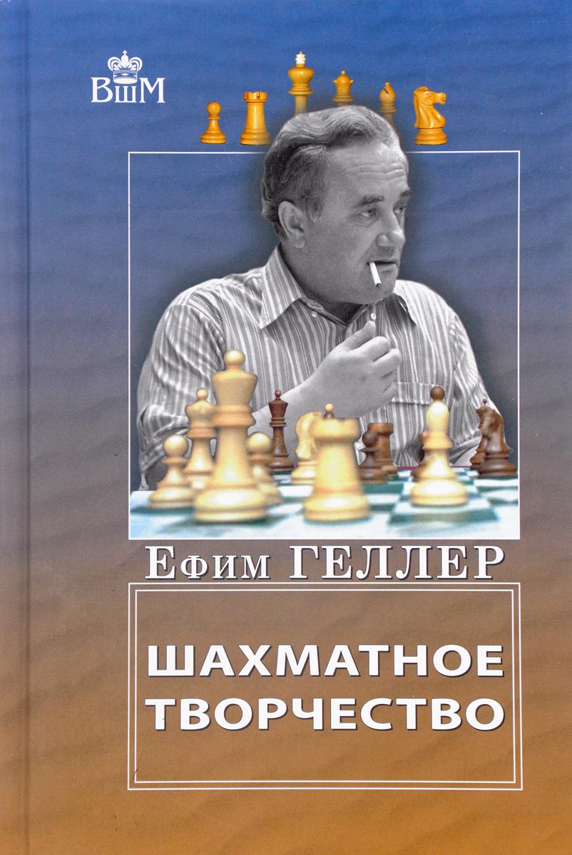 Ефим Геллер Шахматное творчество ефим геллер шахматное творчество