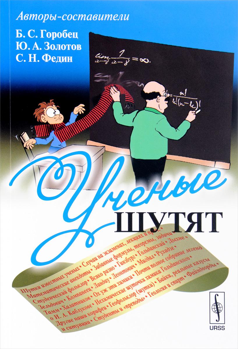 Б. С. Горобец, Ю. А. Золотов, С. Н. Федин Ученые шутят