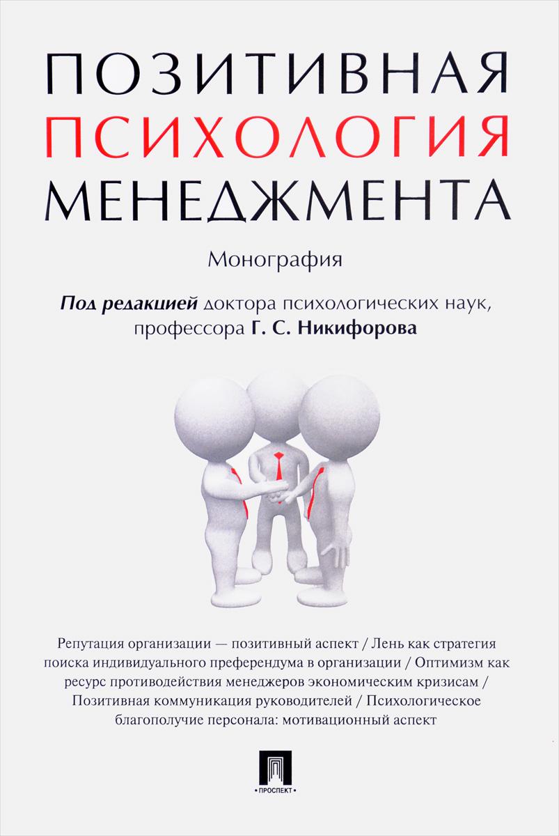 Позитивная психология менеджмента Тема позитивного начала в психологии...