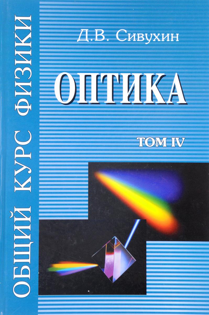 Д. В. Сивухин Общий курс физики. Учебное пособие. В 5 томах. Том 4. Оптика