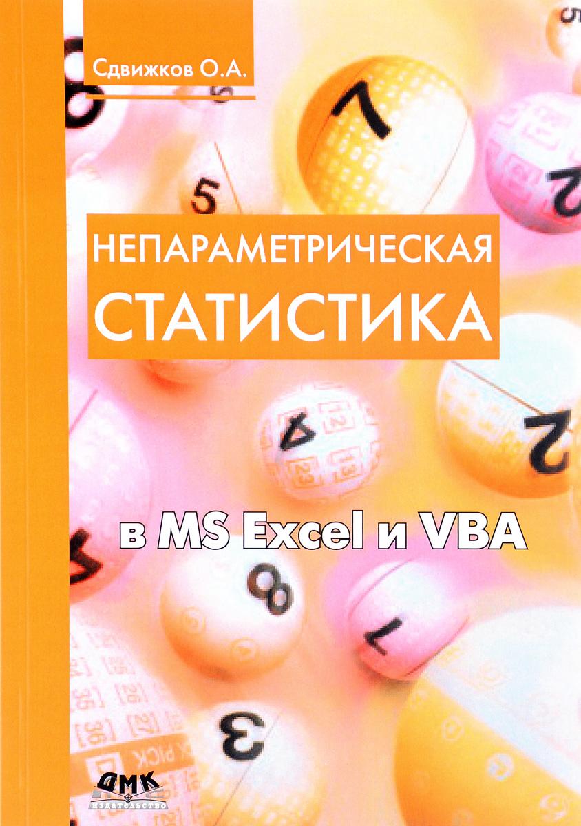 О. А. Сдвижков Непараметрическая статистика в MS Excel и VBA