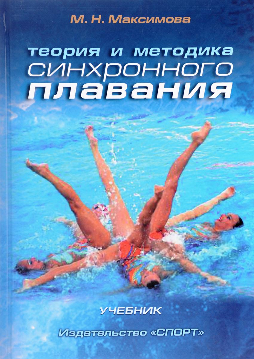 М. Н. Максимова Теория и методика синхронного плавания. Учебник м н максимова теория и методика синхронного плавания
