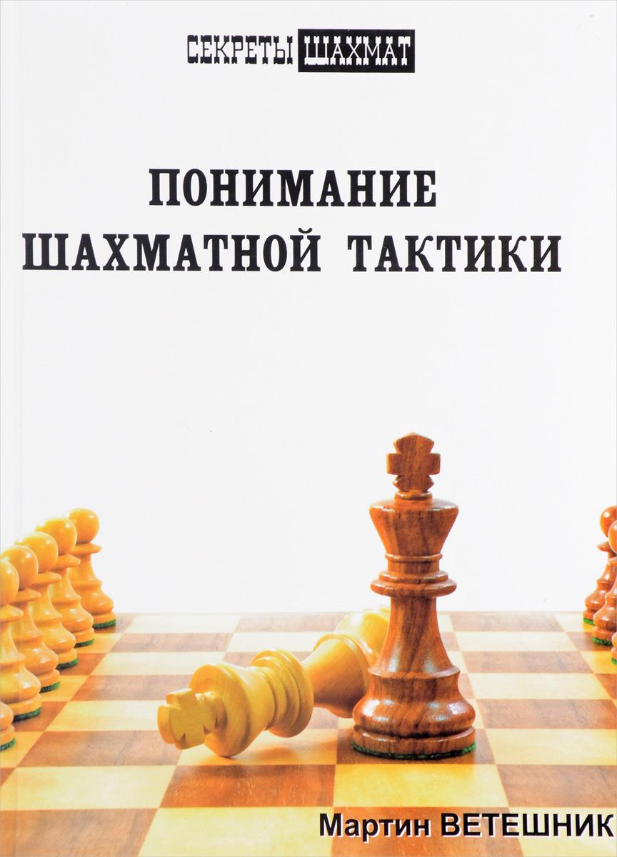 Мартин Ветешник Понимание шахматной тактики мартин ветешник понимание шахматной тактики