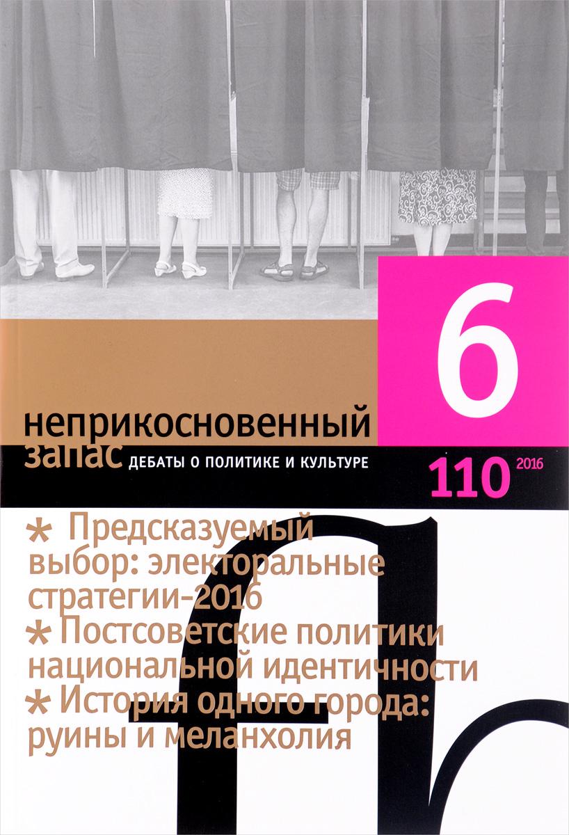 Неприкосновенный запас. Дебаты о политике и культуре, № 6(110), 2016