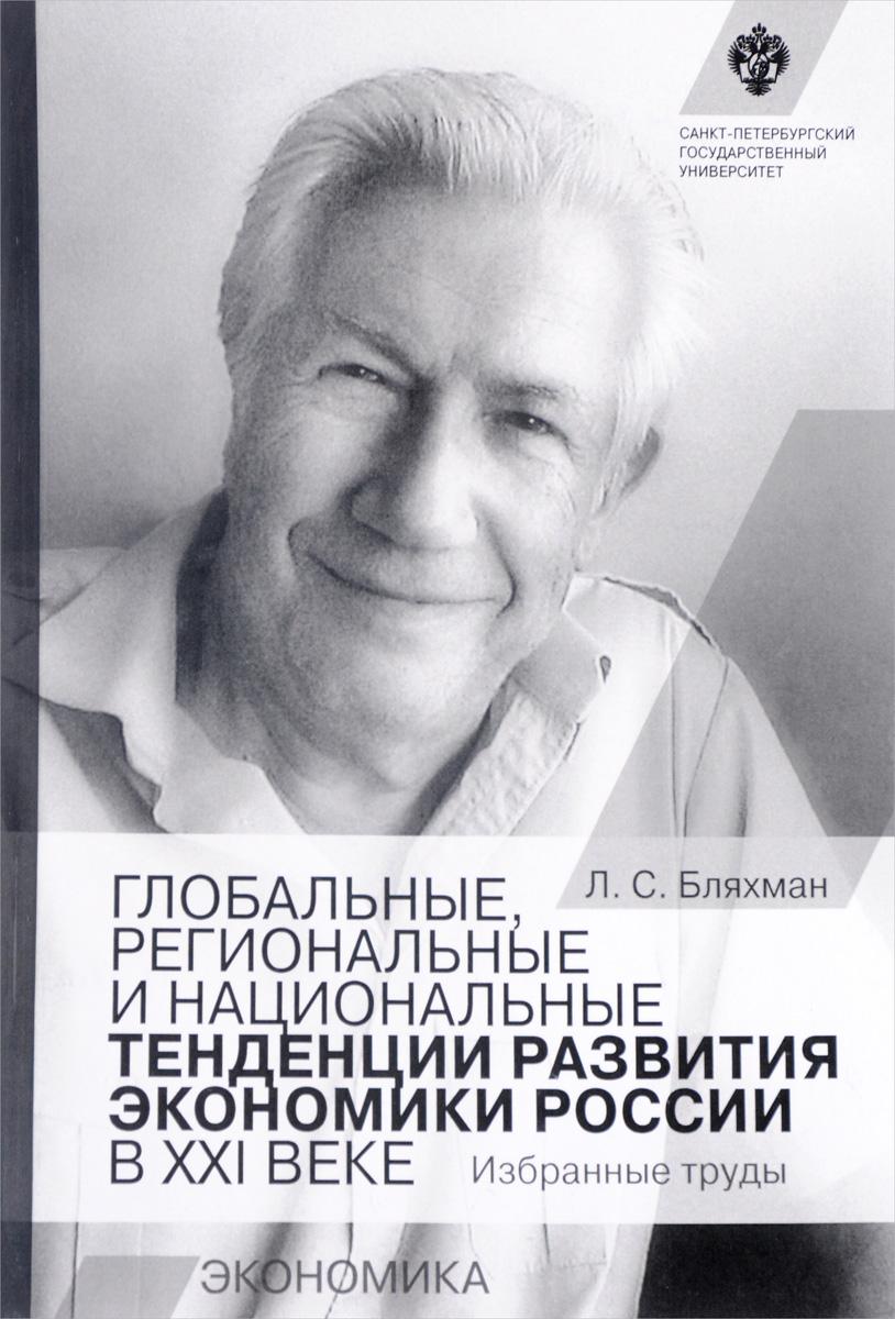 Глобальные, региональные и национальные тенденции развития экономики России в XXI веке В данное издание вошли избранные...